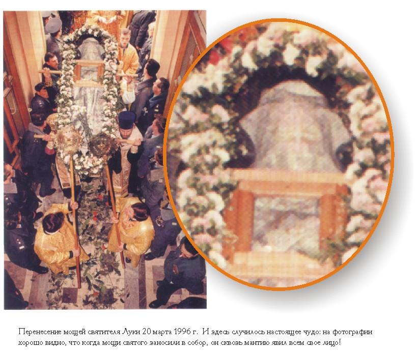 Αποτέλεσμα εικόνας για Обретение мощей свт. Луки Исп., архиеп. Симферопольского (1996).